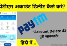 Paytm Account Permanently Delete Kaise Kare