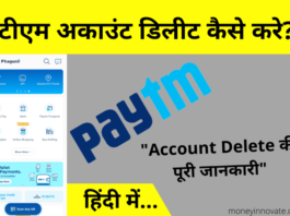 Paytm Account Permanently Delete Kaise Kare