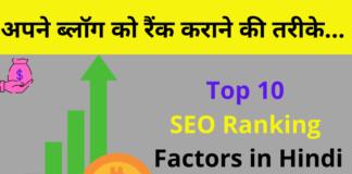 Top 10 SEO Ranking Factors in Hindi