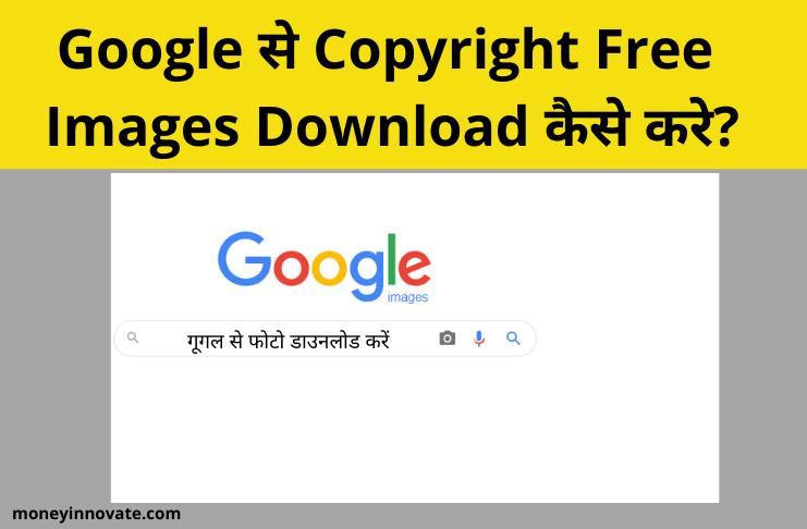 google se copyright free images download