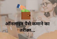 India Mein Online Paise Kaise Kamaye