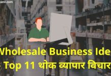 Wholesale Business Ideas In Hindi