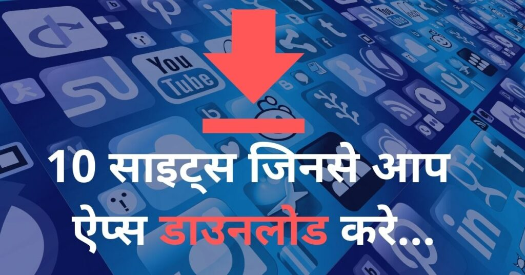 apps download karne wala apps