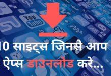 apps download karne wala apps
