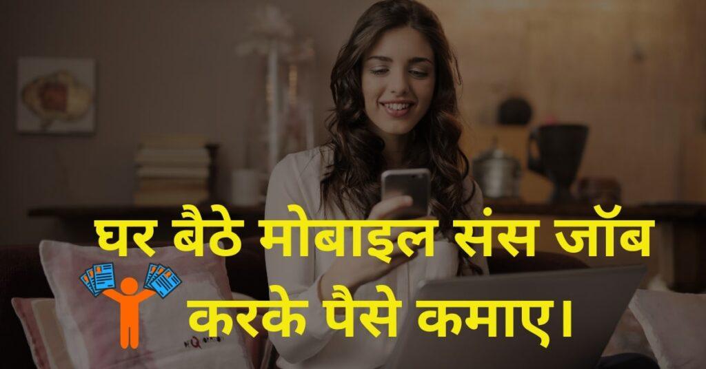 ghar baithe mobile job in hindi