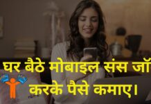 ghar baithe mobile job in hindi