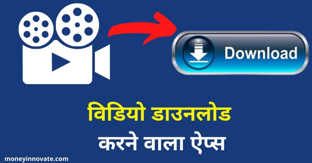 video download karne wala apps