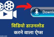 video download karne wala apps