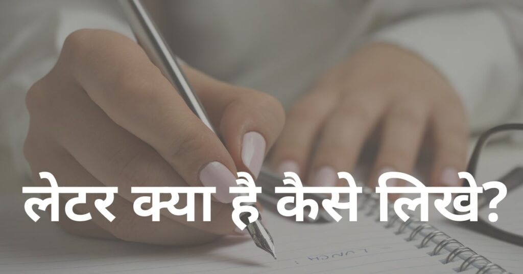 Letter Format In Hindi