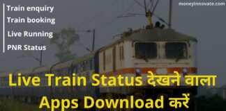 Train Dekhne Wala Apps Download