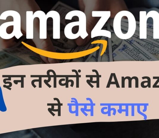 amazon se paise kaise kamaye hindi