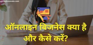 ghar baithe online business kaise kare