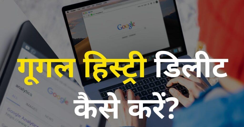 google history kaise delete kare