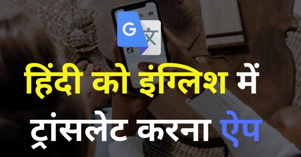 hindi ko english me translate karna hai