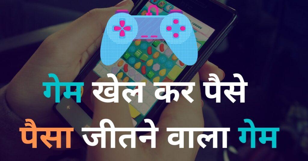 paisa jitne wala game