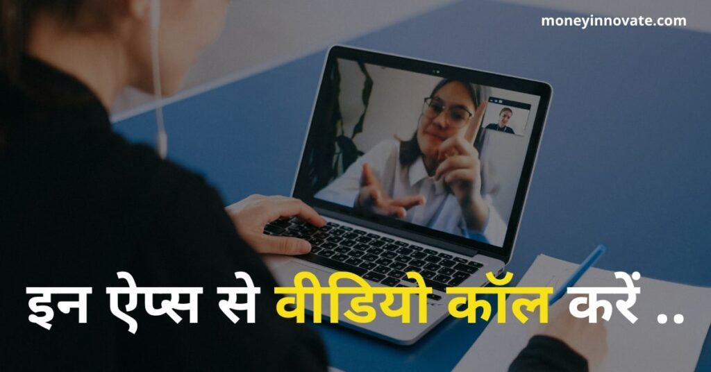 video calling karne wala apps