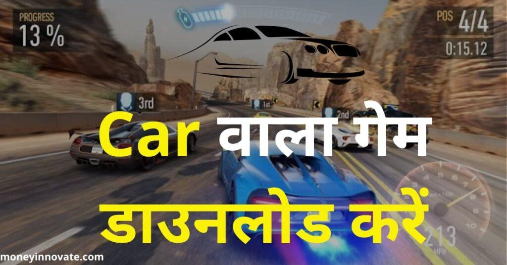 Car Wala Game Download