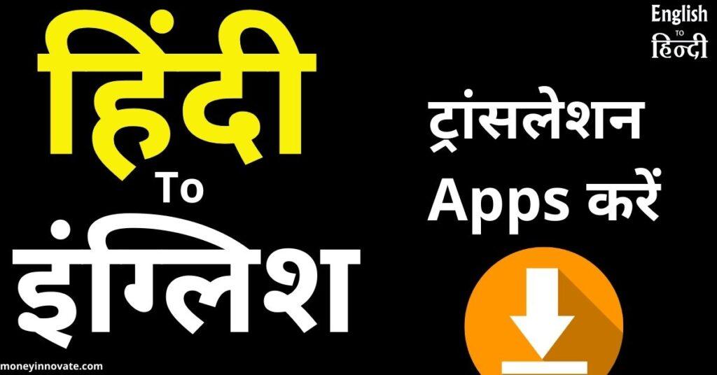 Hindi Ki English Banana Apps