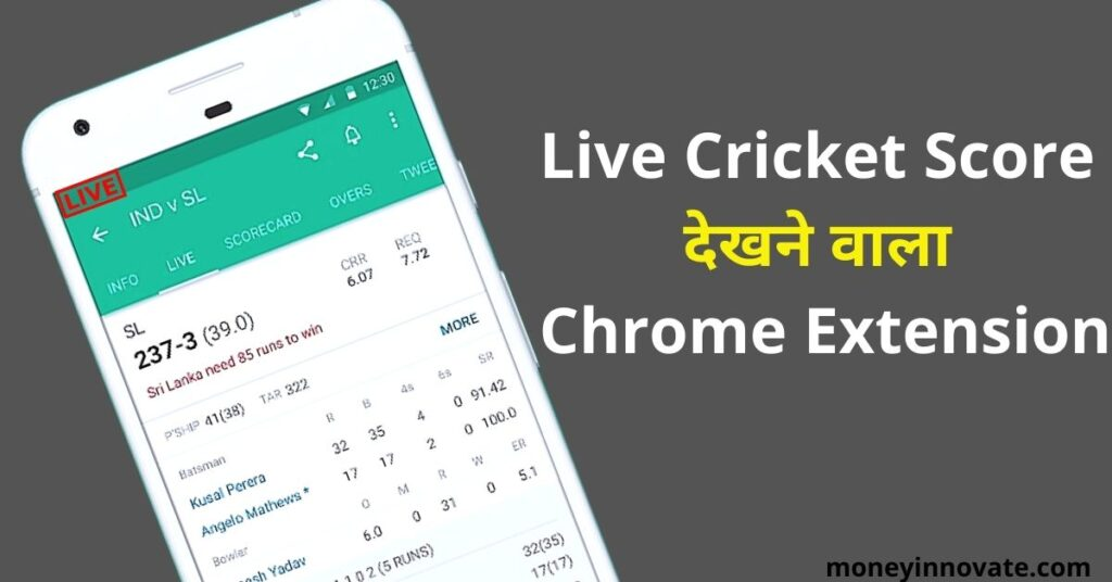 Live Cricket Score देखने वाला Chrome Extension