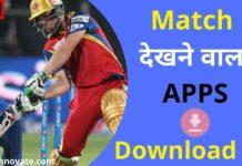 Live Match Dekhne Wala Apps - लाइव क्रिकेट मैच वाच ऑनलाइन