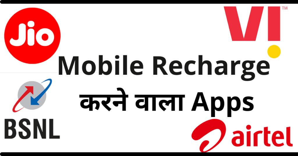 Mobile Recharge Karne Wala Apps