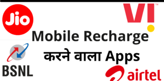 Mobile Recharge Karne Wala Apps