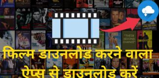 Movie Download karne Wala Apps