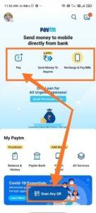 Paytm से Paytm Money Transfer कैसे करें