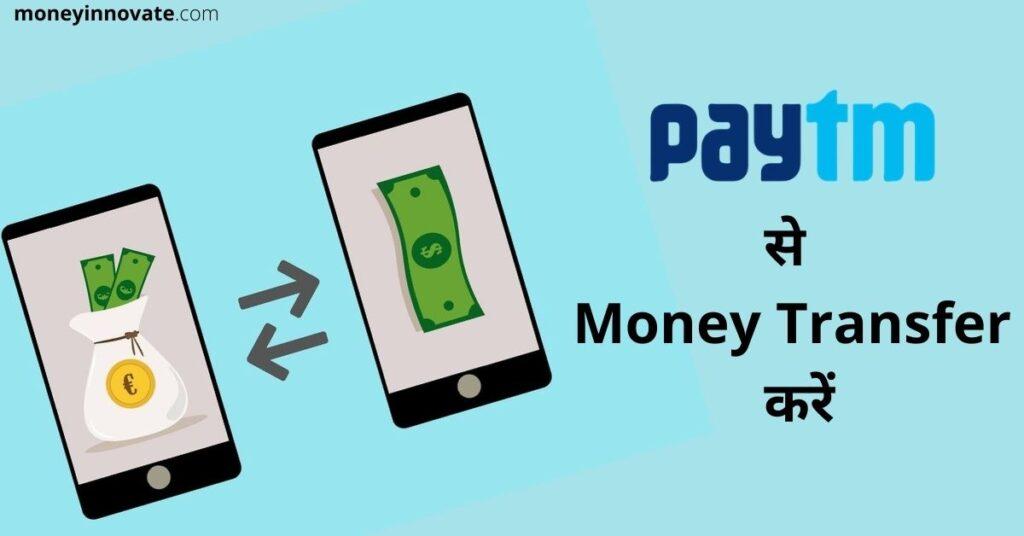 Paytm Se Money Transfer Kaise Kare