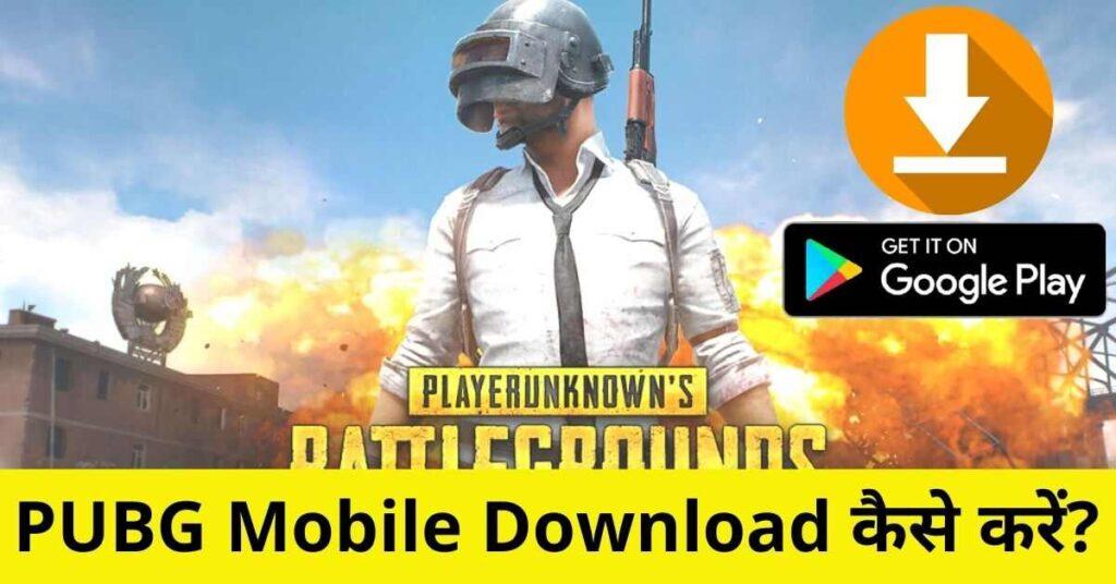 Pubg Game Download Karna Hai