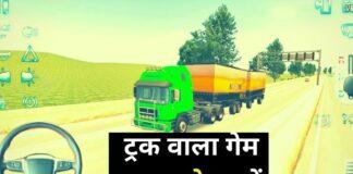 truck wala game