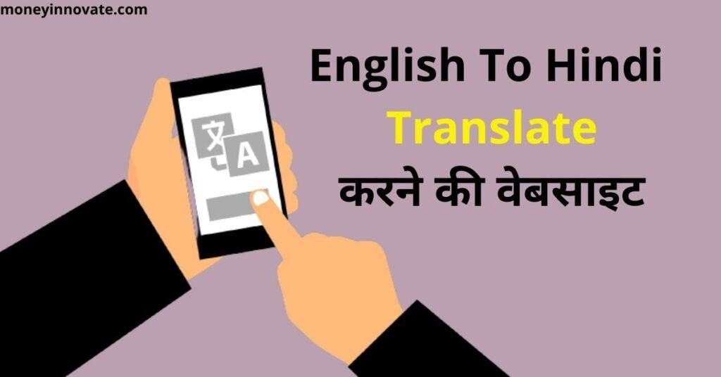 best english to hindi translation website