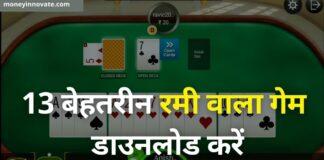 best rummy wala games app