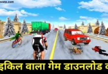cycle wala game download