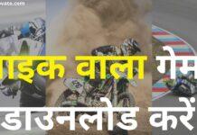 motorcycle wala game download