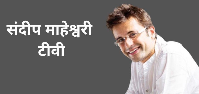 sandeep maheshwari smtv