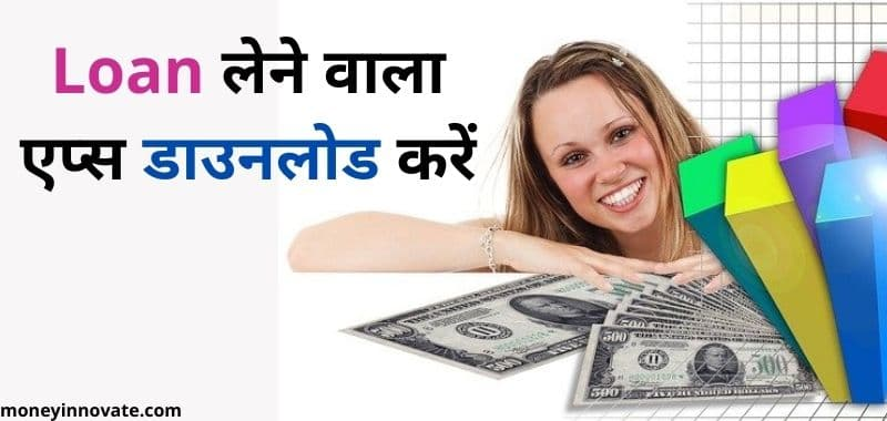 Aadhar Card Par Loan Lene Wala Apps