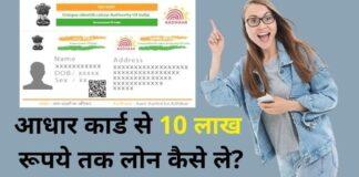 Aadhar Card Se Loan Kaise Le