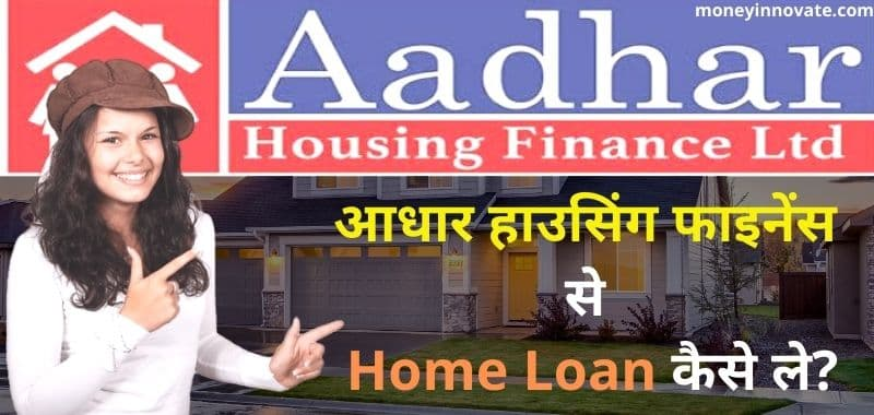 Aadhar Housing Finance kya hai Home Loan kaise le