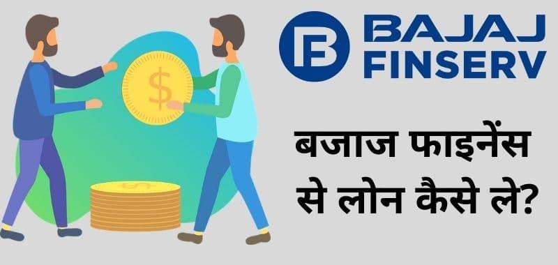 Bajaj Finance Personal Loan kaise len