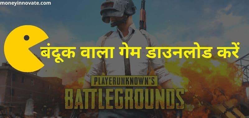 Bandukwala Game Download Karna Ha