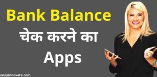 Bank Balance Check Karne Wala Apps