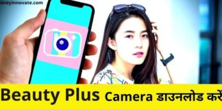 Beauty Plus Camera Download Karna Hai kaise kare