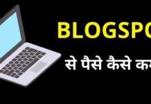 Blogspot Se Paise Kaise Kamaye