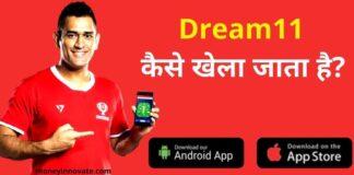 Dream11 Kaise Khele In Hindi