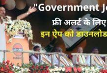 Govt Free Job Alert App Download