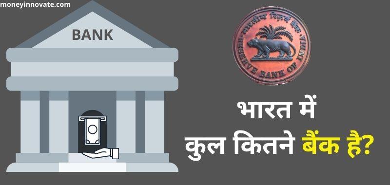 India Me Kitne Bank Hai- भारत में कुल कितने बैंक है?