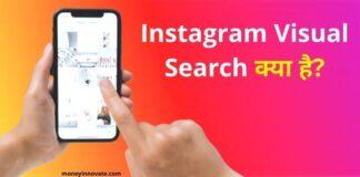 Instagram Visual Search Kya Hai