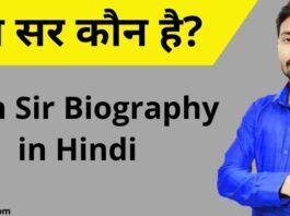Khan Sir Biography in Hindi - Khan GS Research Centre Patna