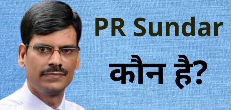 PR Sundar Kaun Hai - PR Sundar Workshop